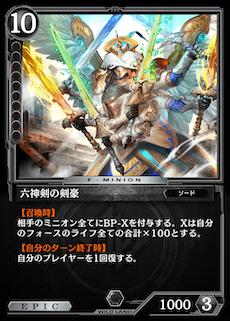 六神剣の剣豪