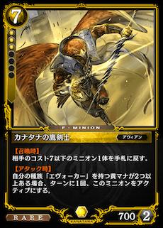 カナタナの鷹剣士