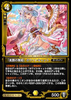 「美艶の舞姫」ホワイトキャット