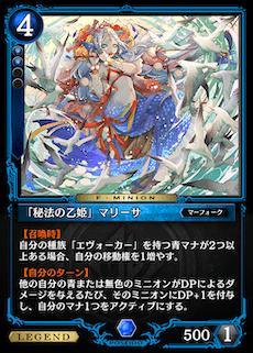 「秘法の乙姫」マリーサ