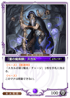 「菫の魔術師」スカル