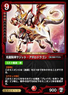 光龍騎神サジット・アポロドラゴン