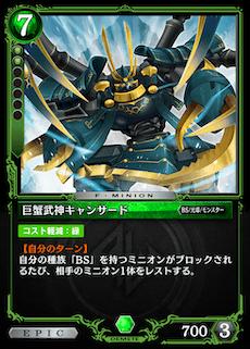 巨蟹武神キャンサード