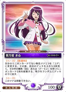 紫乃宮 まゐ