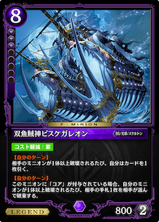 双魚賊神ピスケガレオン