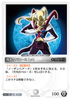 月光のバローネ Lv1