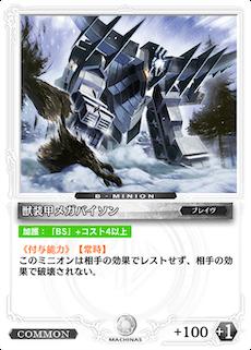 獣装甲メガバイソン