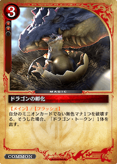 ドラゴンの孵化