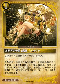オリアナの第1魔法:スカウト