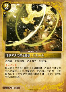 オリアナの第2魔法:リリース