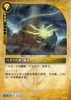 ハライの第3魔法:タイフーン