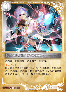 シルの第1魔法:ディフロスト
