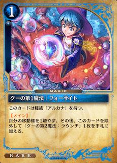 クーの第1魔法:フォーサイト