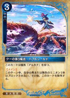 クーの第3魔法:バブルシールド