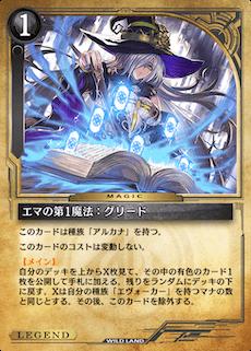 エマの第1魔法:グリード