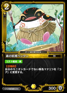 森の妖精ペンタン
