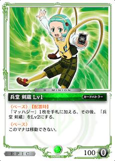 兵堂 剣蔵 Lv1