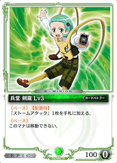 兵堂 剣蔵 Lv3