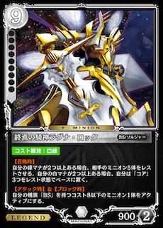 終焉の騎神ラグナ・ロック