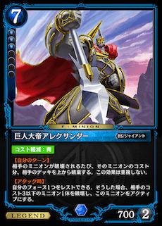巨人大帝アレクサンダー
