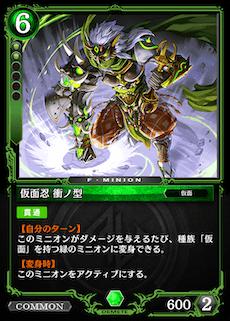 仮面忍 衝ノ型