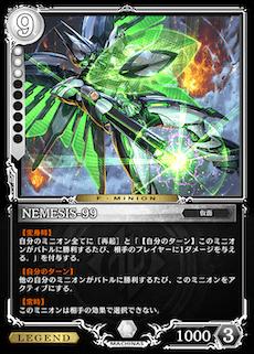 NEMESIS-99