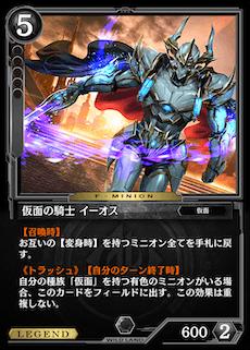 仮面の騎士 イーオス