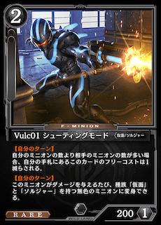 Vulc01 シューティングモード