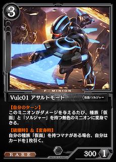 Vulc01 アサルトモード