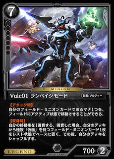 Vulc01 ランペイジモード