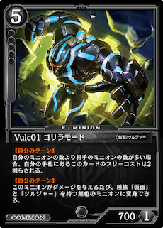 Vulc01 ゴリラモード