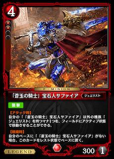 「蒼玉の騎士」宝石人サファイア