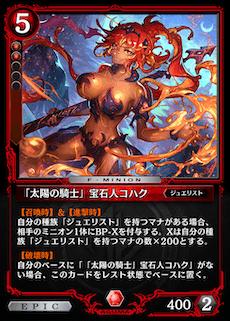「太陽の騎士」宝石人コハク