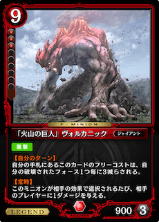「火山の巨人」ヴォルカニック