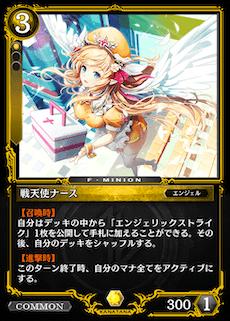 戦天使ナース