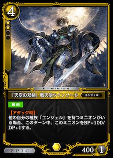 「天空の双剣」戦天使ツインソード