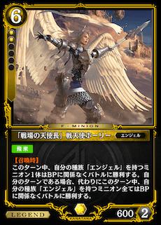 「戦場の天使長」戦天使ホーリー