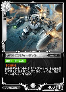 D-06 ランチャーボット