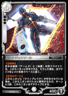 D-15 チェンソール