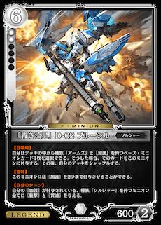 「青き流星」D-02 ブルーシル