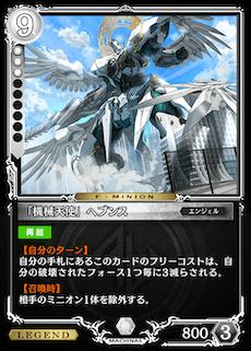 「機械天使」ヘブンス