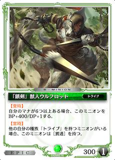 「鎖剣」獣人ウルフロット