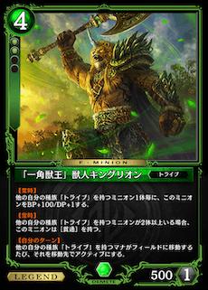 「一角獣王」獣人キングリオン