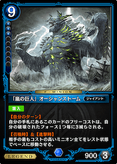 「嵐の巨人」オーシャンストーム