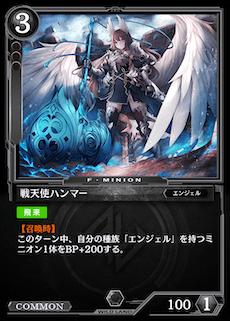 戦天使ハンマー