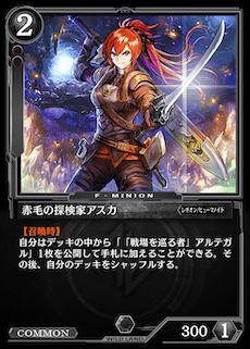 赤毛の探検家アスカ