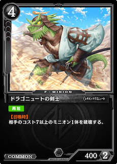 ドラゴニュートの剣士