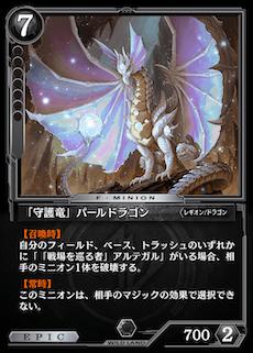 「守護竜」パールドラゴン
