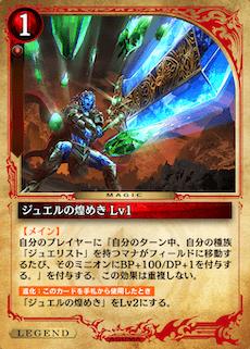 ジュエルの煌めき Lv1