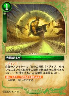 大獣斧 Lv1